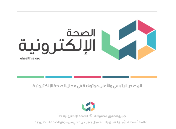 final-ehealth-logo-by-yousif-alanazi